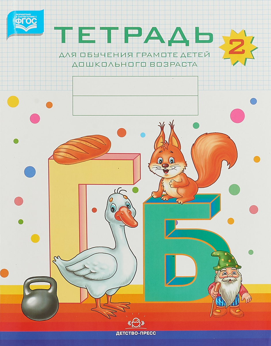 Тетрадь для обучения грамоте детей дошкольного возраста №2