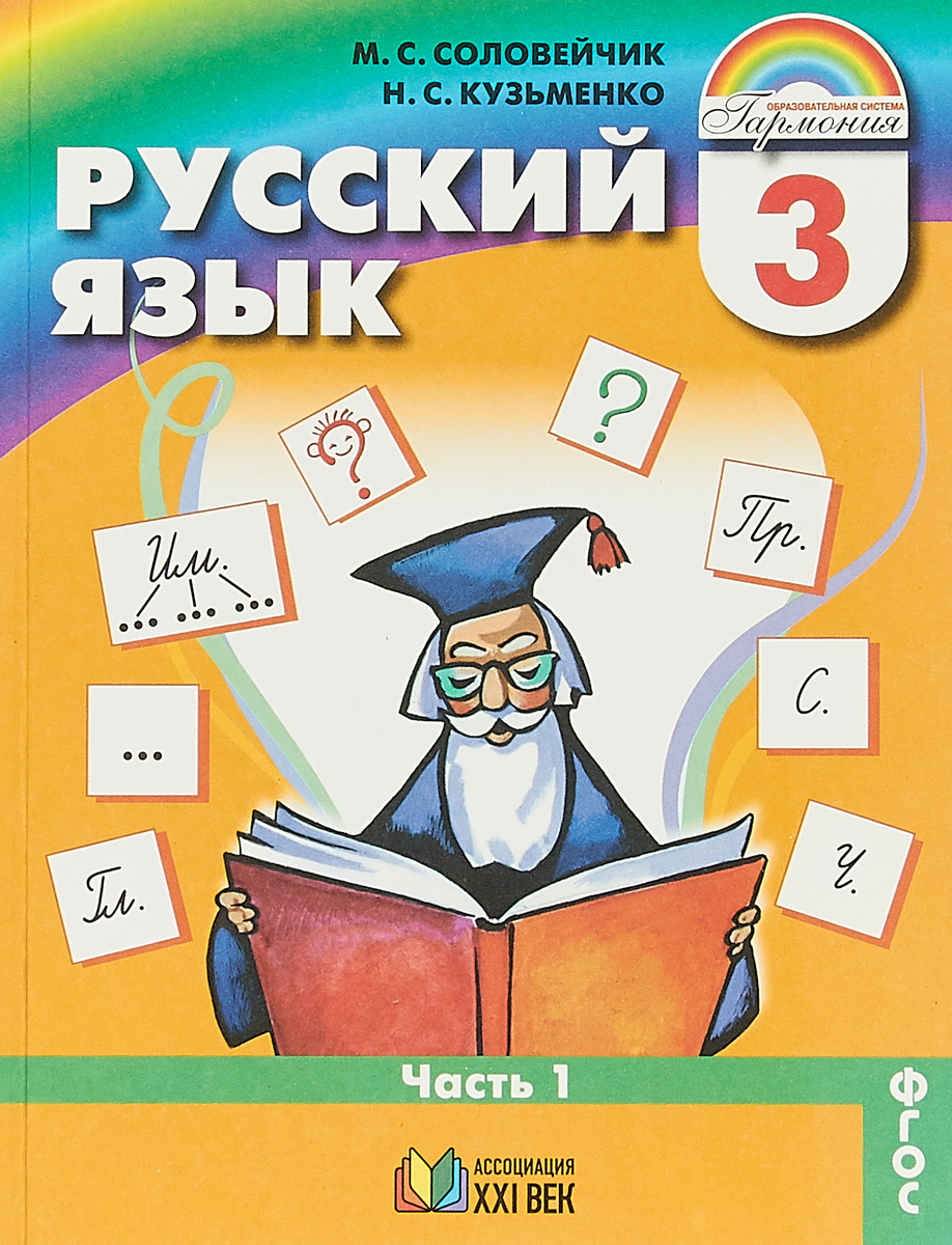 М. С. Соловейчик Русский язык. 3 класс. Учебник. В 2 частях. Часть 1