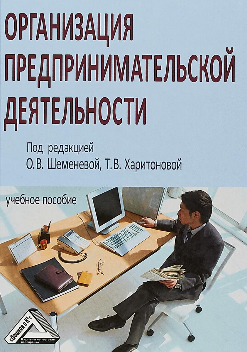Шеменева О. В..Харитонова Т. В. Организация предпринимательской деятельности. Учебное пособие цена