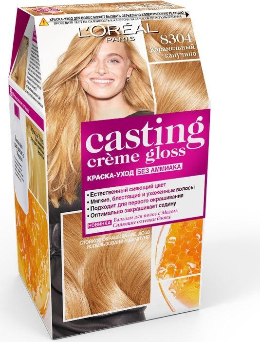LOreal Paris Стойкая краска-уход для волос Casting Creme Gloss без аммиака, оттенок 8304, Карамельный капучиноA9295128Окрашивание волос превращается в настоящую процедуру ухода, сравнимую с оздоровлением волос в салоне красоты. Уникальный состав краски во время окрашивания защищает структуру волос от повреждения, одновременно ухаживая и разглаживая их по всей длине. Сохранить и усилить эффект шелковых блестящих волос после окрашивания позволит использование Нового бальзама Максимум Блеска, обогащенного пчелинным маточным молочком, который питает и разглаживает волосы, придавая им в 4 раза больше блеска неделю за неделей. В состав упаковки входит: красящий крем без аммиака (48 мл), тюбик с проявляющим молочком (72 мл), флакон с бальзамом для волос «Максимум Блеска» (60 мл), пара перчаток, инструкция по применению. 1. Соблазнительный цвет и блеск 2. Стойкий цвет 3. Закрашивание седых волос 4. Ухаживает за волосами во время окрашивания 5. Без аммиака