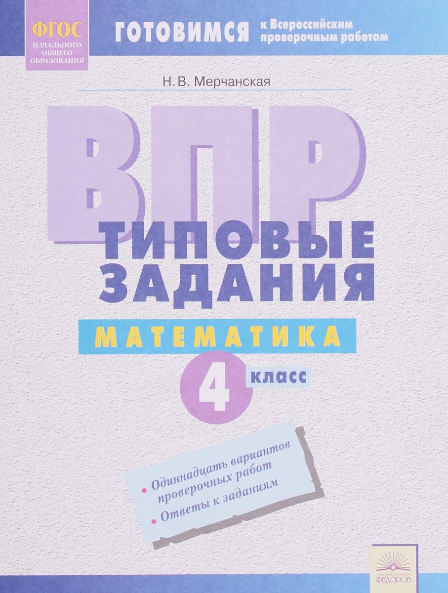 Н. В. Мерчанская ВПР. Математика. 4 класс. Типовые задания