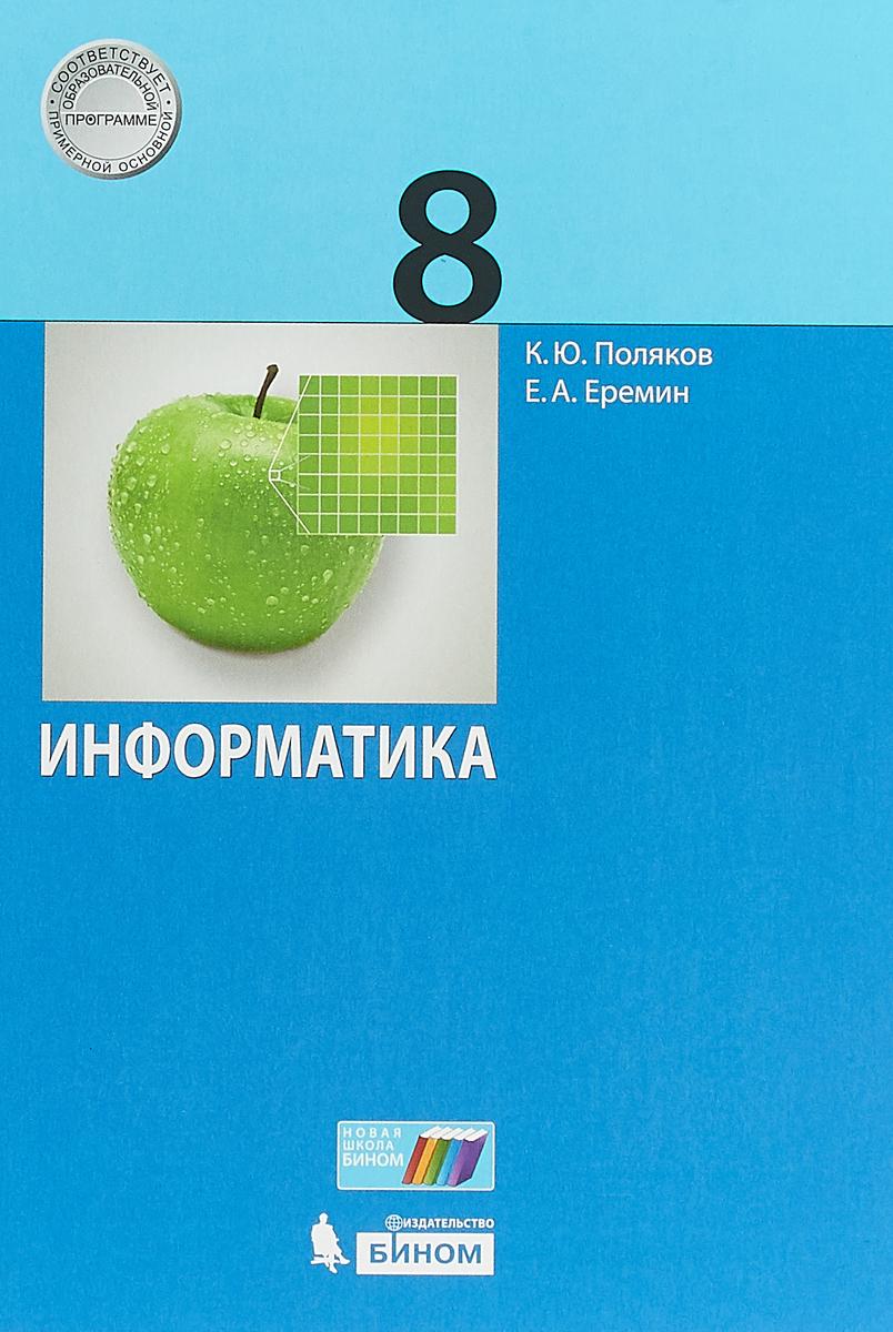 К. Ю. Поляков, Е. А. Ермин Информатика 8 класс. Учебное пособие ФГОС 2018