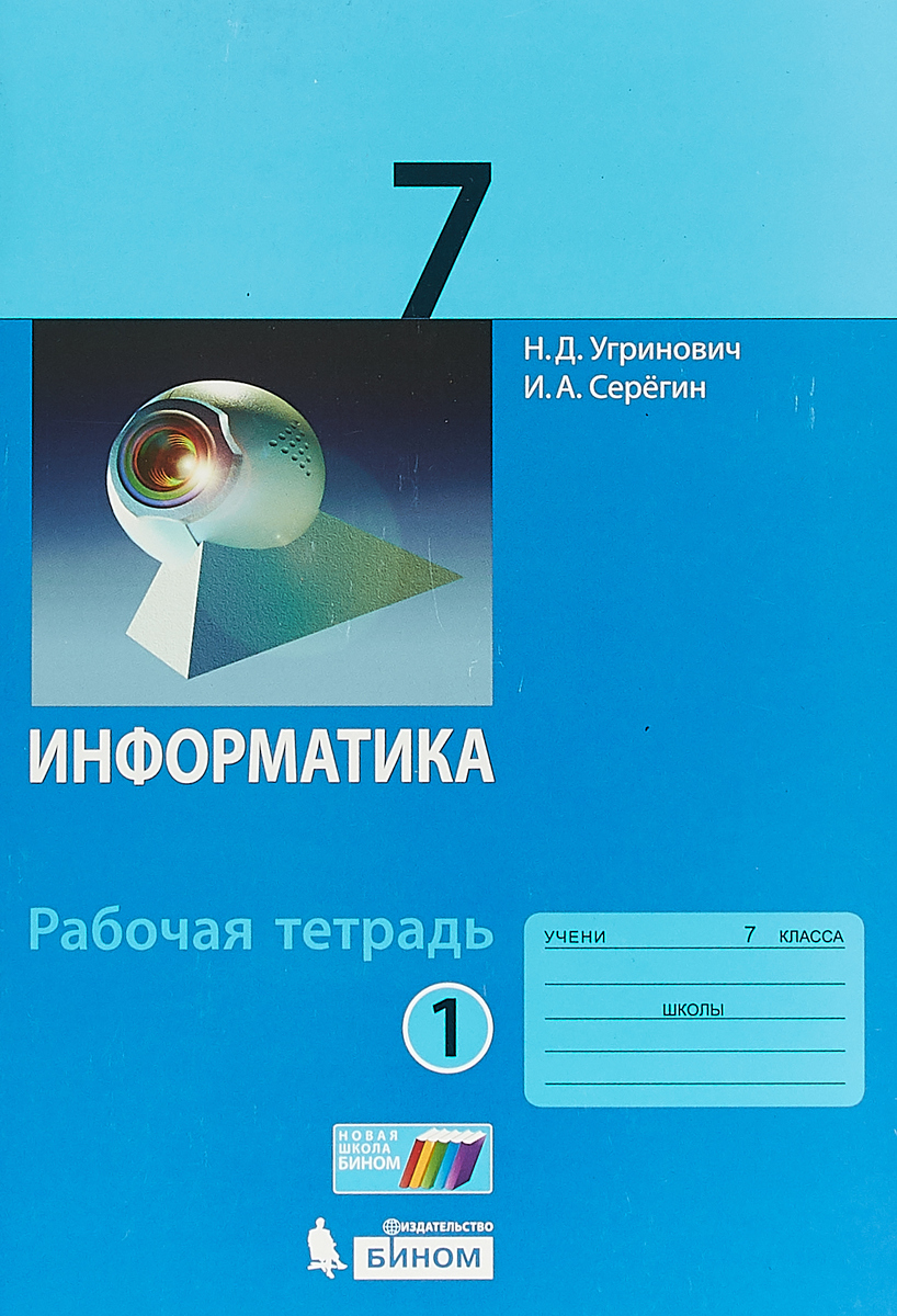 Н. Д. Угринович, И. А. Серегин Информатика. Рабочая тетрадь. 7 класс. Часть 1. 2018