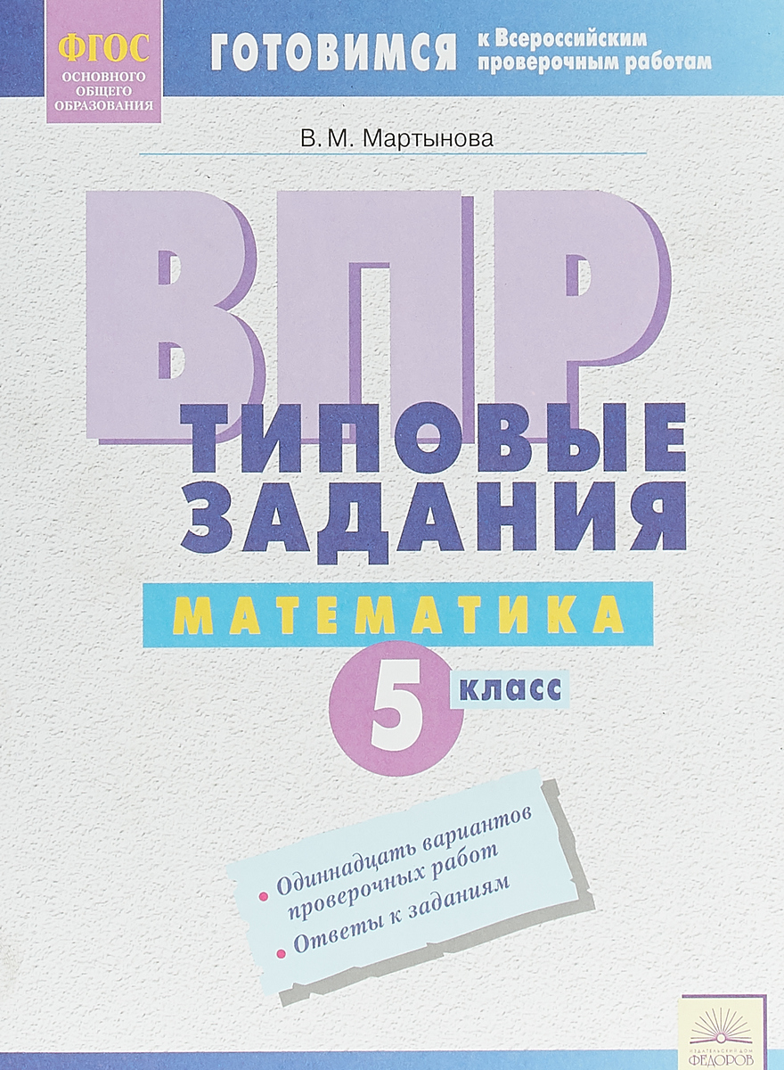 В. М. Мартынова ВПР. Математика. 5 класс. Типовые задания
