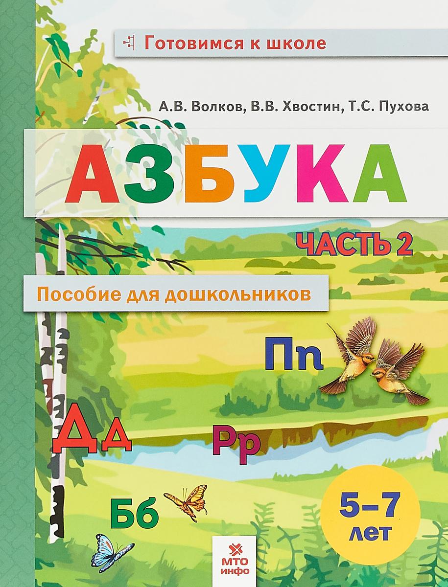 Азбука. 5-7 лет. Пособие для дошкольников. В 2 частях. Часть 2
