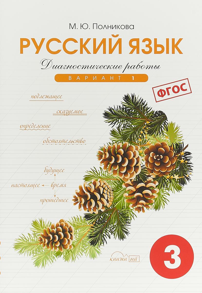Русский язык. 3 класс. Диагностические работы. Вариант 1