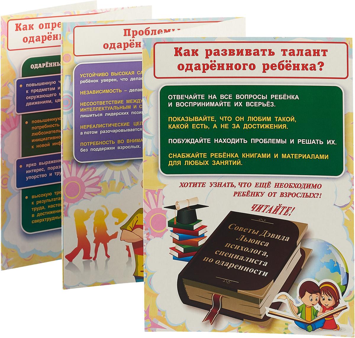 Как воспитать одарённого ребенка? Ширмы с информацией для родителей и педагогов из 6 секций цена