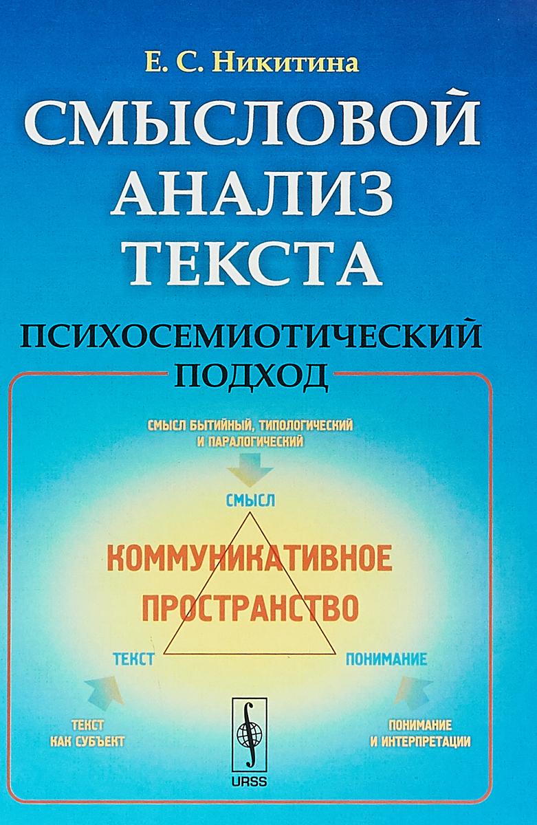 Смысловой анализ текста. Психосемиотический подход | Никитина Елена Сергеевна