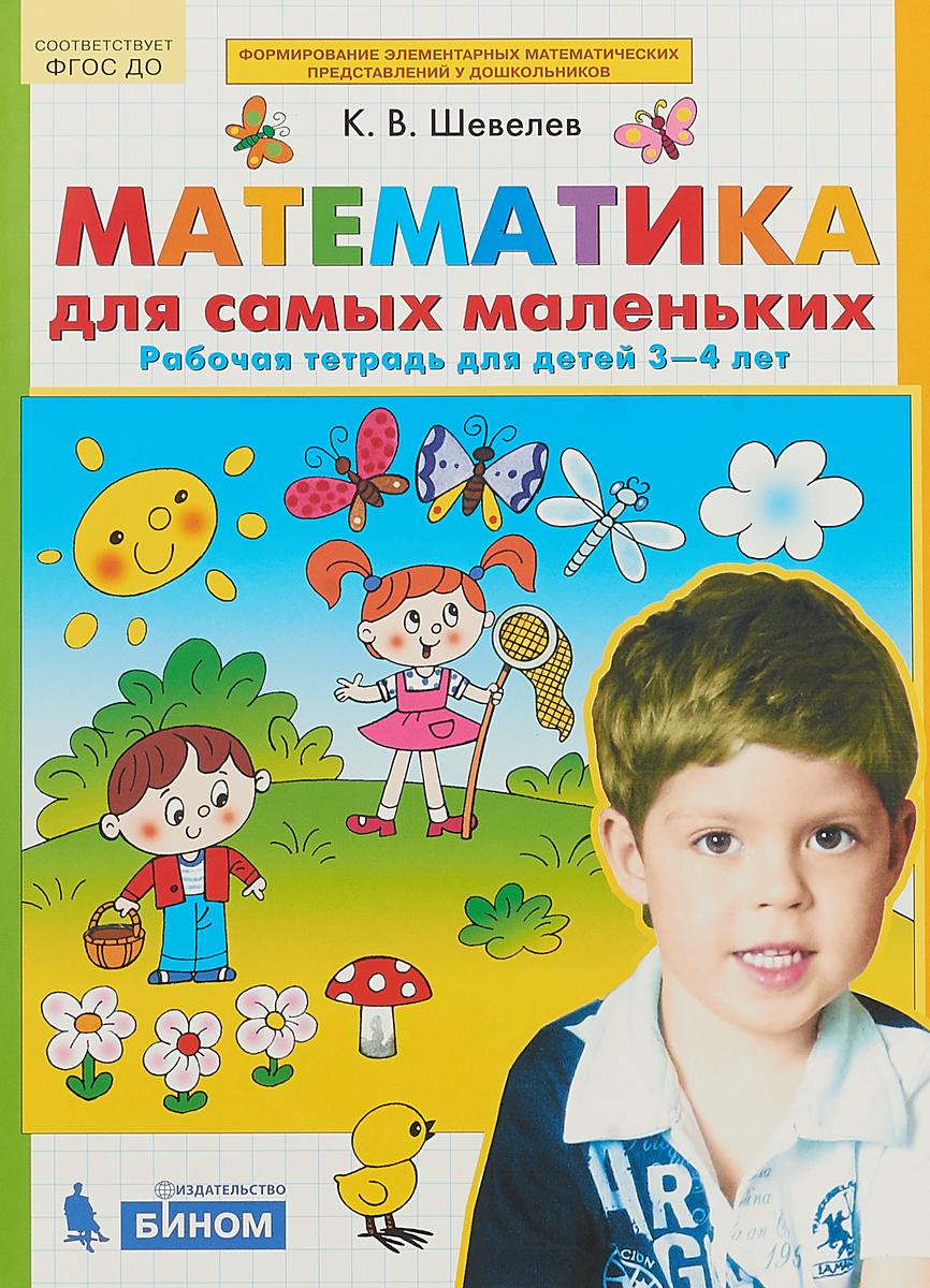 Фото - К. В. Шевелев Математика для самых маленьких. Рабочая тетрадь. 3-4 года к в шевелев формирование логического мышления рабочая тетрадь для детей 3 4 лет