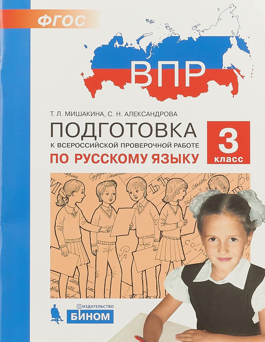 Т. Л. Мишакина, С. Н. Александрова Русский язык. 3 класс. Подготовка к ВПР