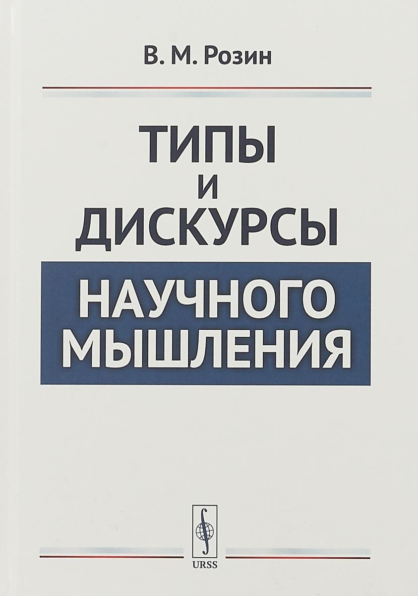 В. М. Розин Типы и дискурсы научного мышления в м розин любовь в зеркалах философии науки и литературы