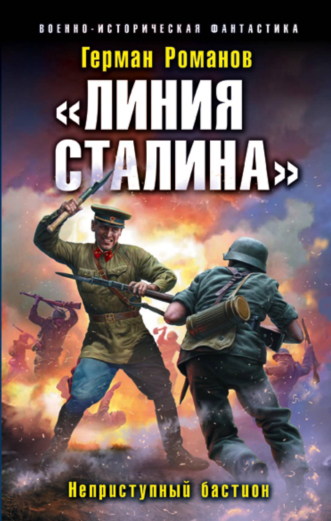 Романов Герман Иванович «Линия Сталина». Неприступный бастион