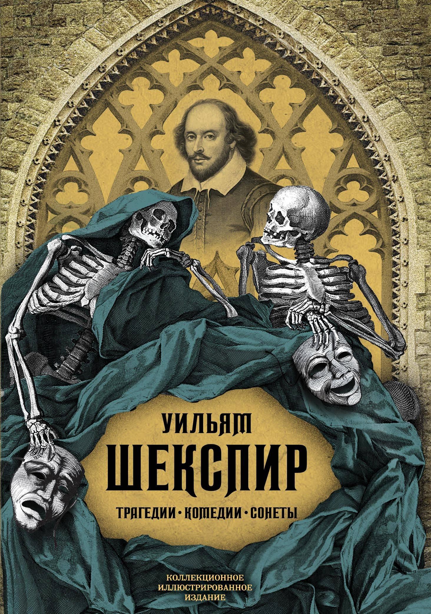 Уильям Шекспир. Трагедии. Комедии. Сонеты
