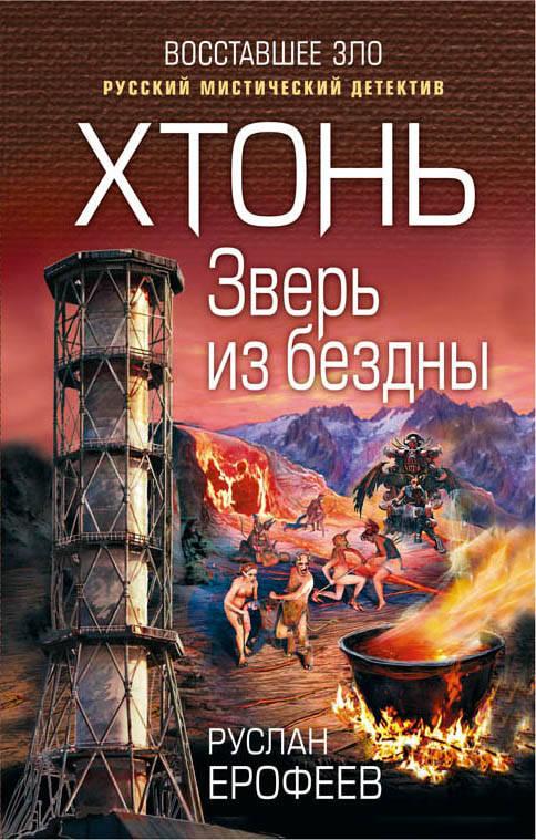 Руслан Ерофеев Хтонь. Зверь из бездны