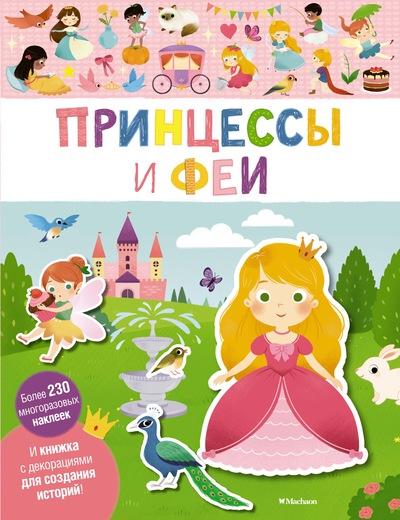 Принцессы и феи. Книжка с декорациями для создания историй (+наклейки) первые объемные наклейки принцессы
