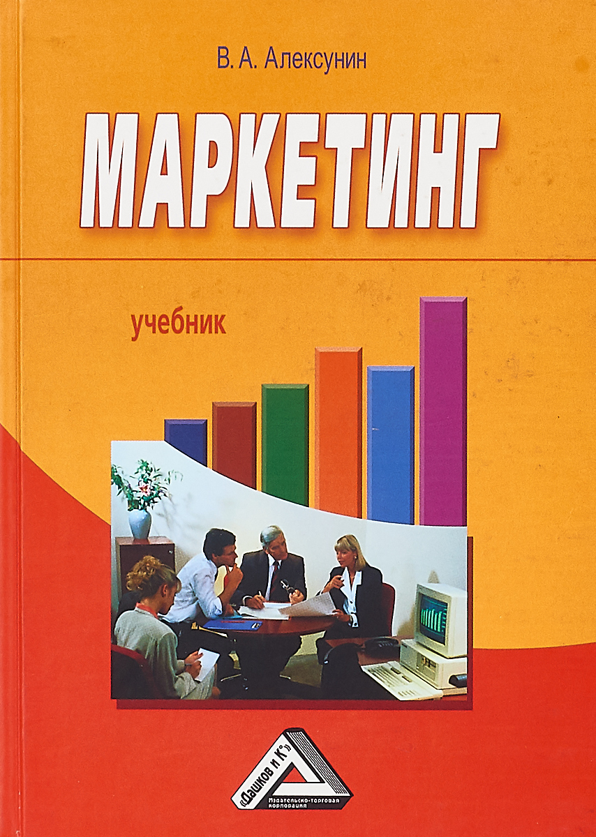 Владимир Алексунин Маркетинг. Учебник ким сергей алексеевич маркетинг учебник