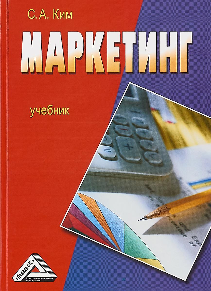 Сергей Ким Маркетинг. Учебник сергей ким маркетинг учебник