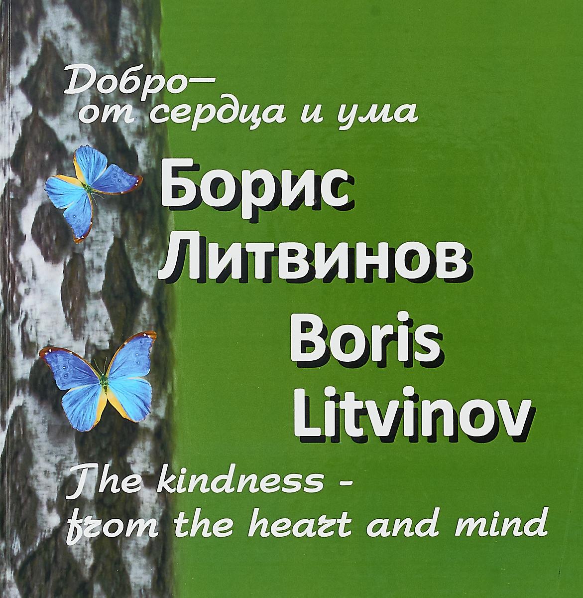 Борис Литвинов Добро - от сердца и ума