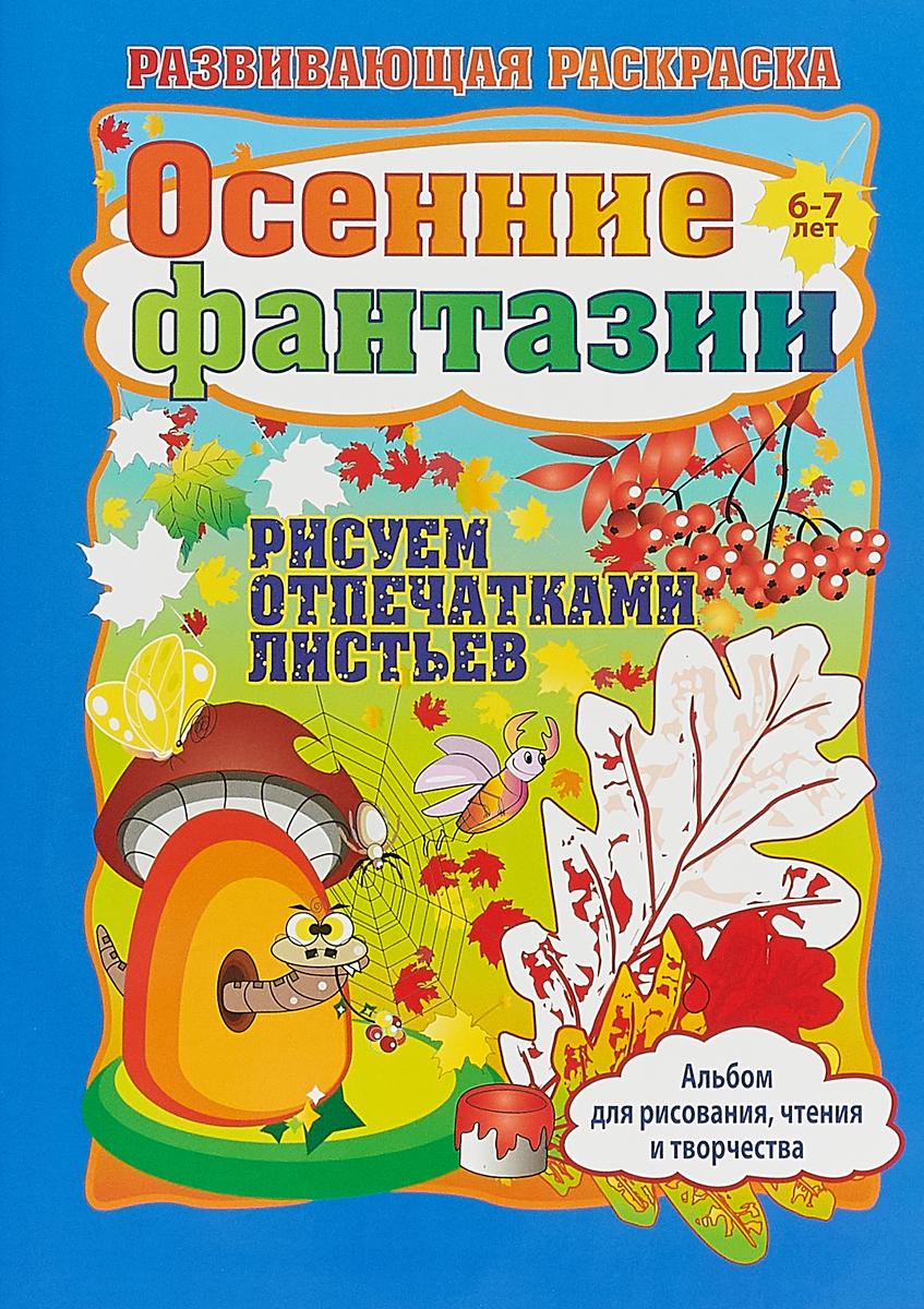 Осенние фантазии. Рисуем отпечатками листьев. Альбом для рисования, чтения и творчества