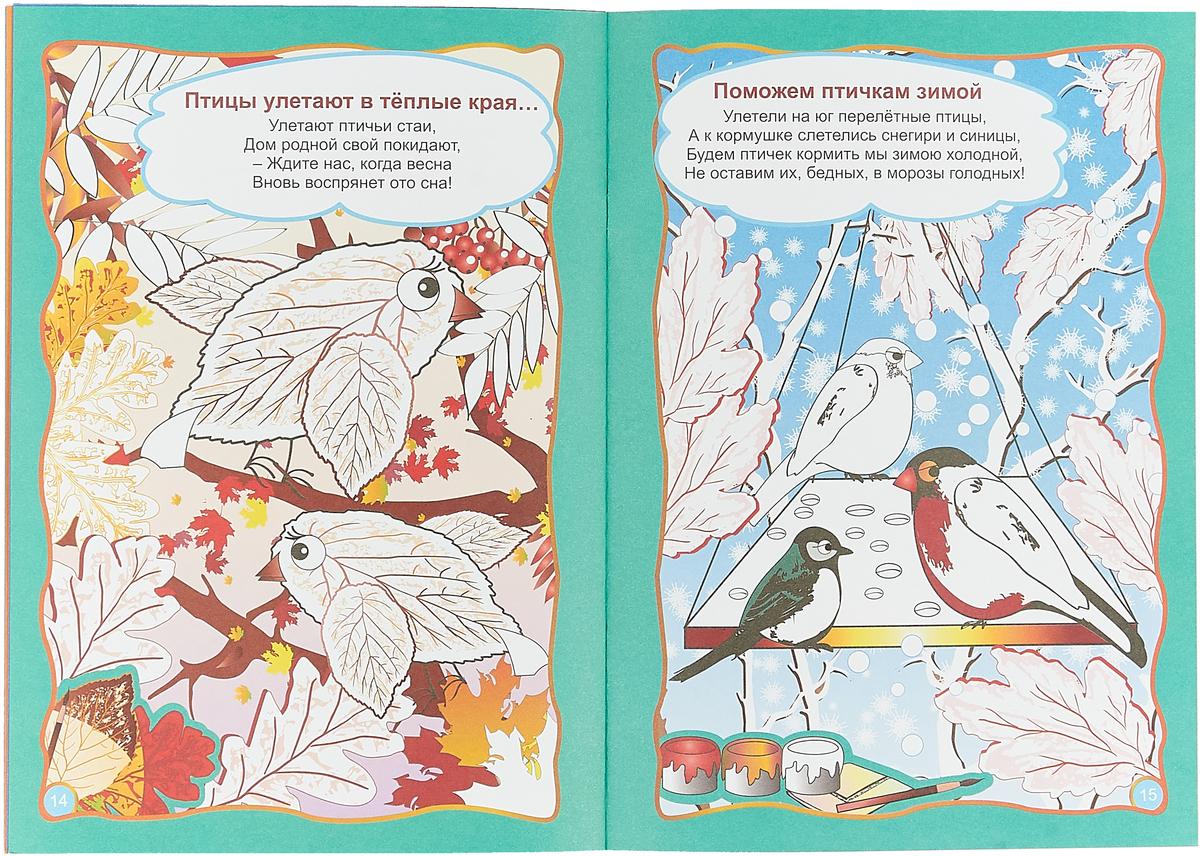 Осенние фантазии. Рисуем отпечатками листьев. Альбом для рисования, чтения и творчества. Ирина Батова