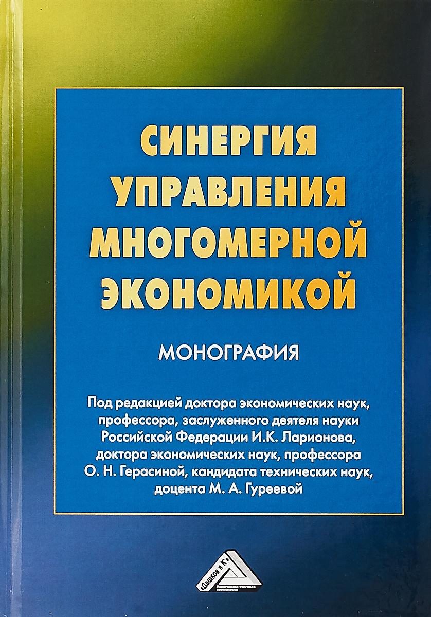 Синергия управления многомерной экономикой. Монография