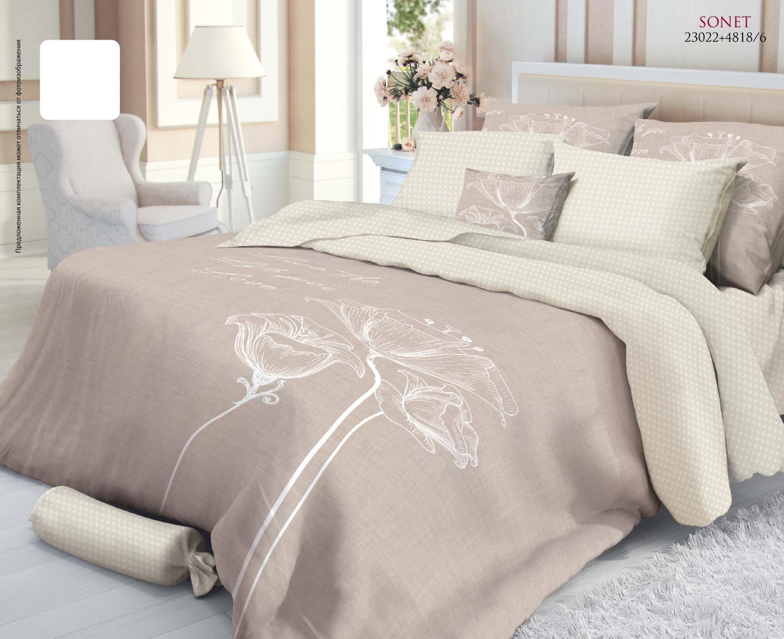 Комплект белья Verossa Sonet, 2-спальный, наволочки 50x70