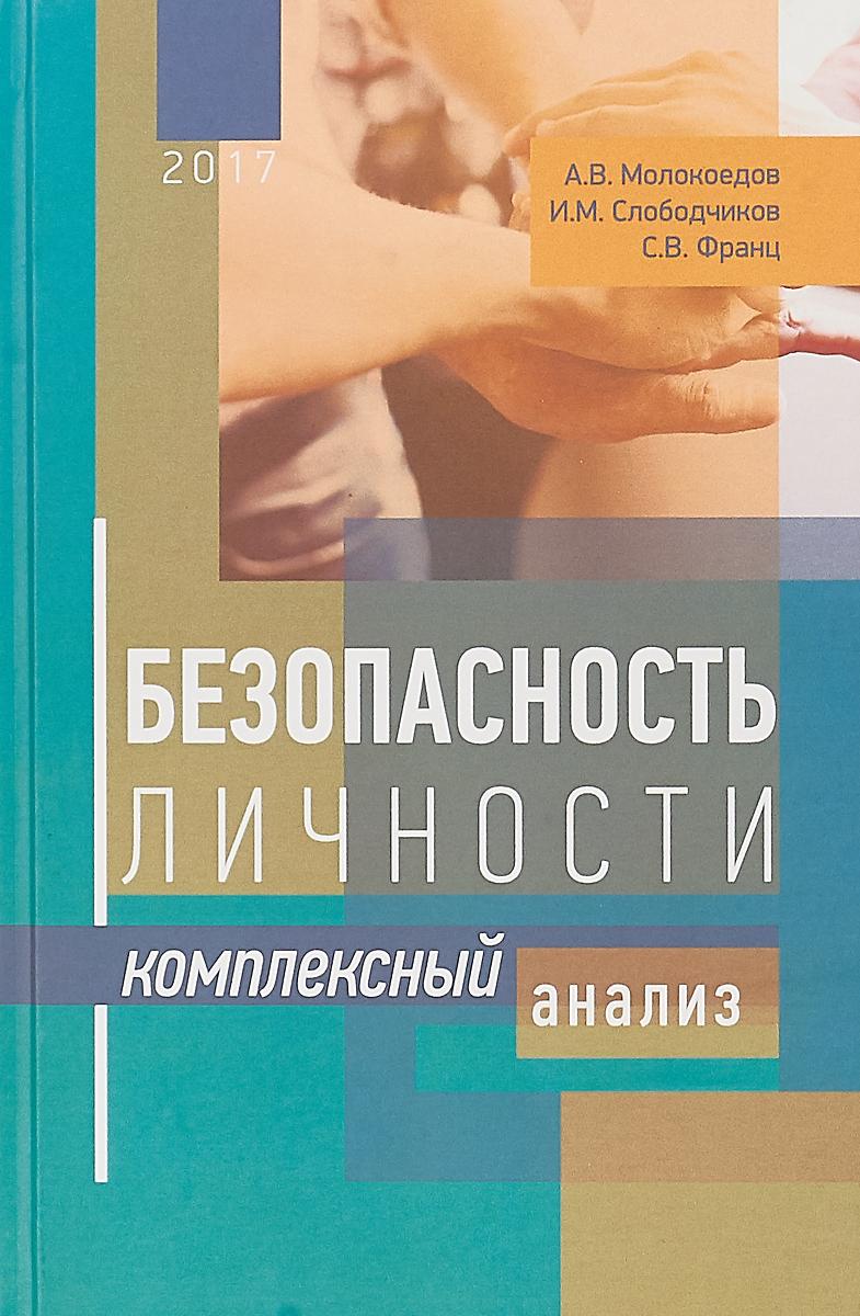 Андрей Молокоедов,Илья Слободчиков,Светлана Франц Безопасность личности. Комплексный анализ