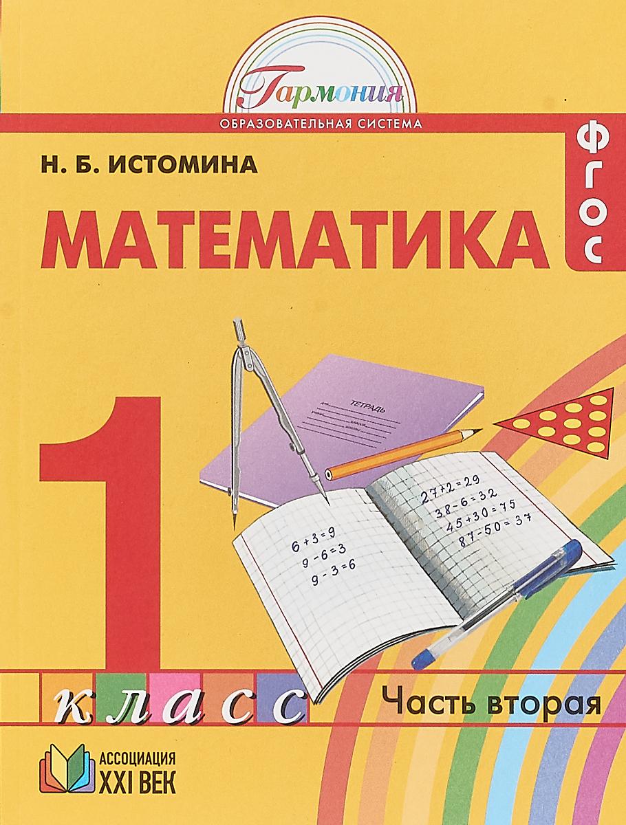 Н. Б. Истомина Математика. 1 класс. Учебник в 2 частях. Часть 2