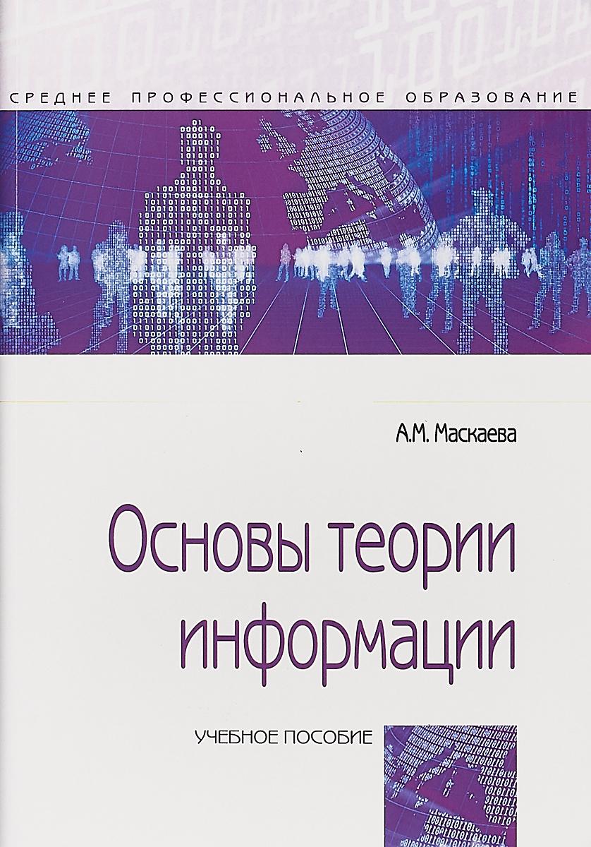 А. М. Маскаева Основы теории информации а е гольдштейн физические основы получения информации учебник