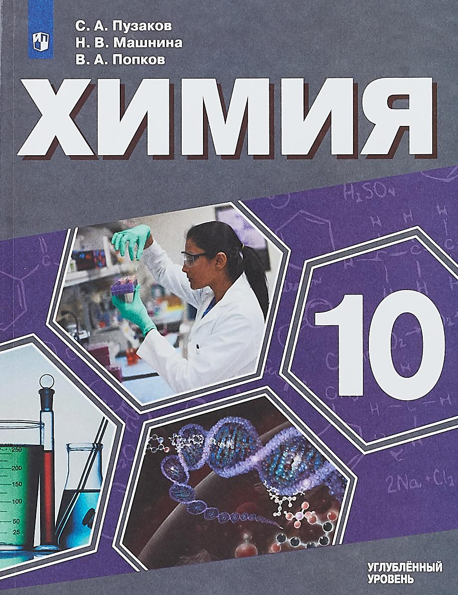 Химия. 10 класс. Углублённый уровень. Учебное пособие