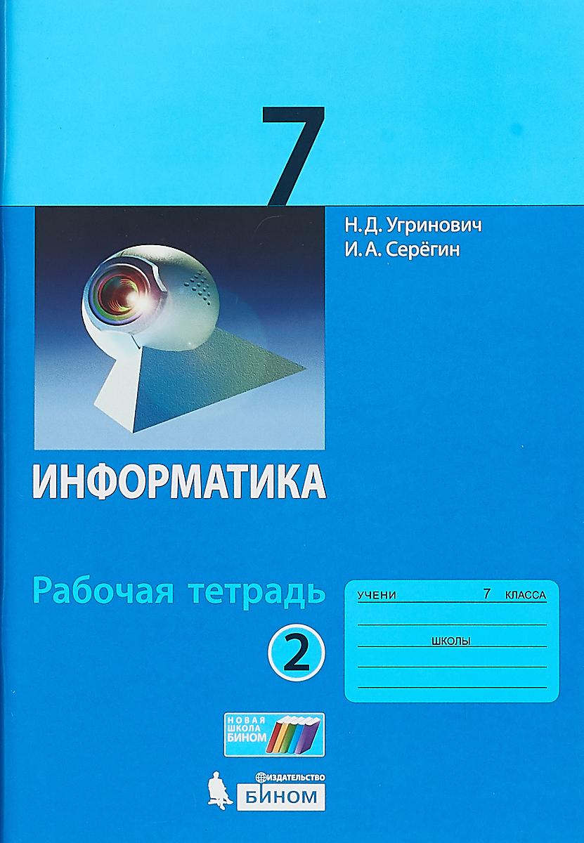 Н. Д. Угринович, И. А. Серегин Информатика. Рабочая тетрадь. 7 класс. Часть 2. 2018