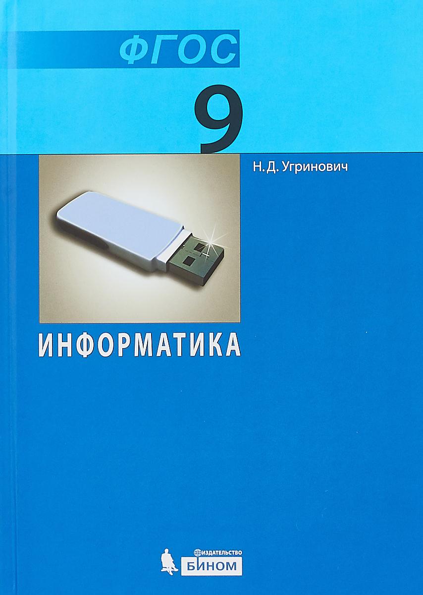 Н. Д. Угринович Информатика 9 класс. ФГОС 2018