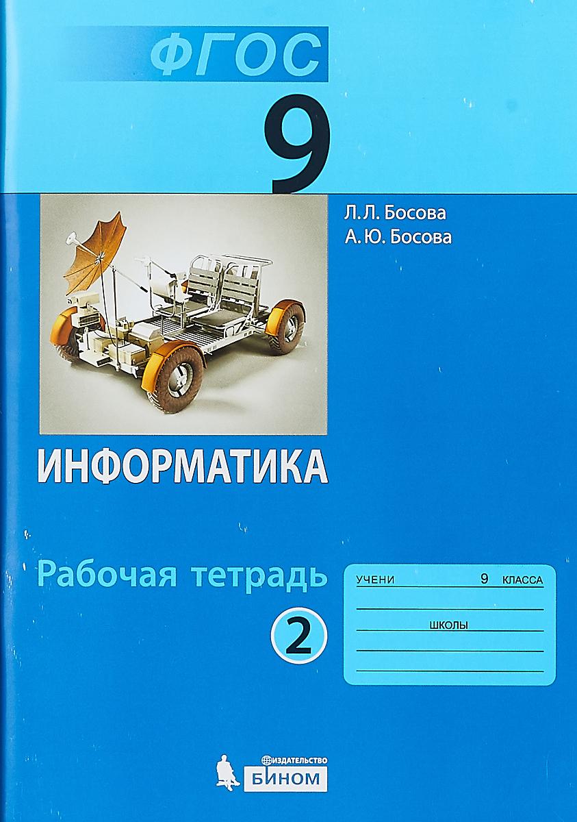 Л. Л. Босова, А. Ю. Босова Информатика. 9 класс. Рабочая тетрадь. В 2 частях. Часть 2