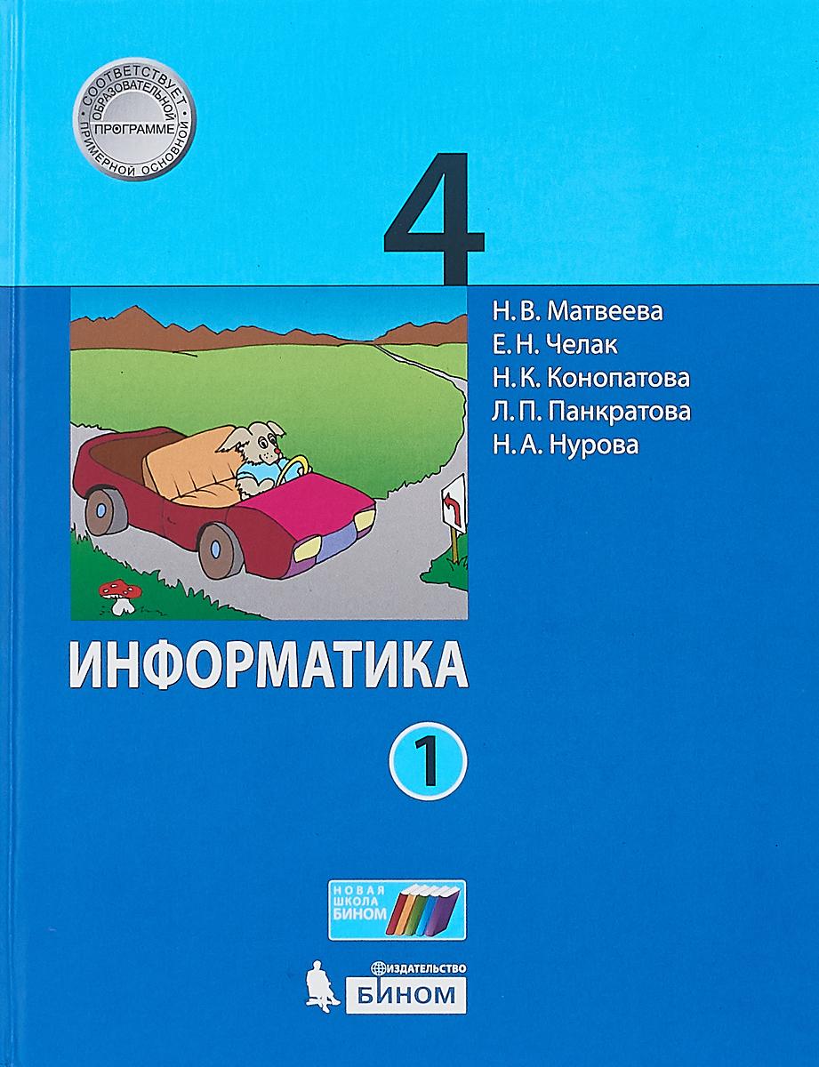 Н. В. Матвеева Информатика. 4 класс. Учебное пособие. В 2-х частях. Часть 1