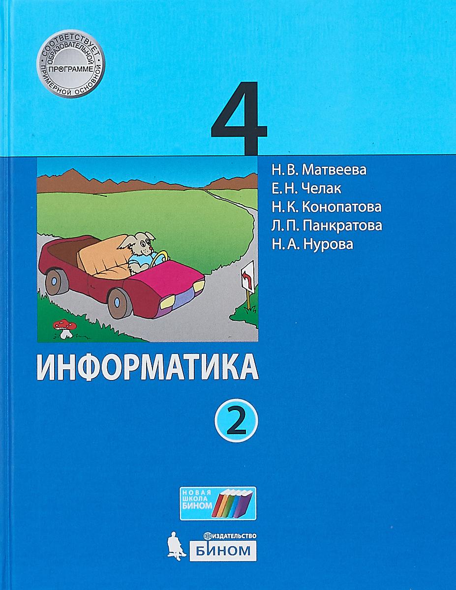 Н. В. Матвеева Информатика. 4 класс. Учебное пособие. В 2-х частях. Часть 2