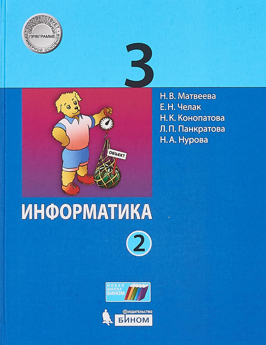 Н. В. Матвеева Информатика. 3 класс. Учебное пособие. В 2-х частях. Часть 2