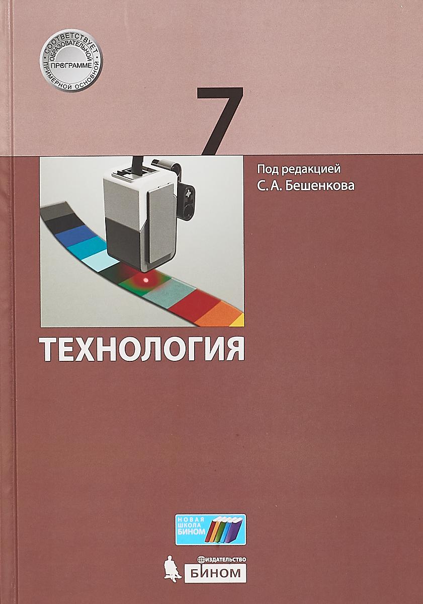 С. А. Бешенков Технология. 7 класс. Учебное пособие