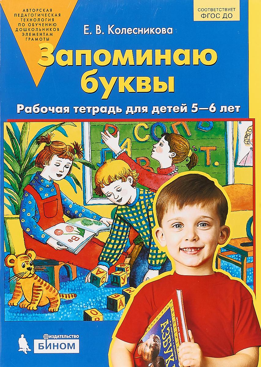 Е.В. Колесникова Запоминаю буквы. Рабочая тетрадь для детей 5-6 лет колесникова в слушай смотри делай рабочая тетрадь 2 для детей 5 7 лет фгос