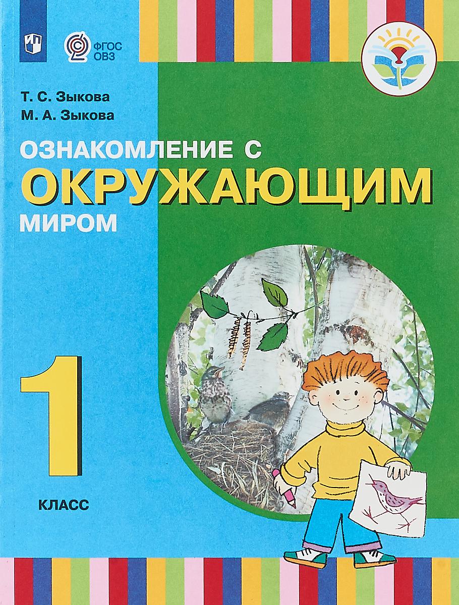Т. С. Зыкова, М. А. Зыкова Ознакомление с окружающим миром. 1 класс