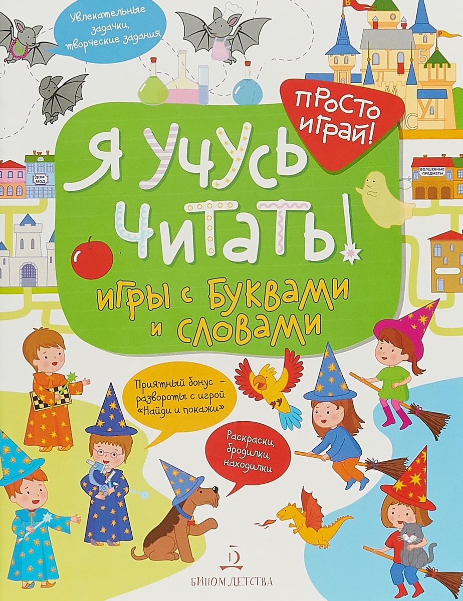 Татьяна Беляева Я учусь читать! Игры с буквами и словами