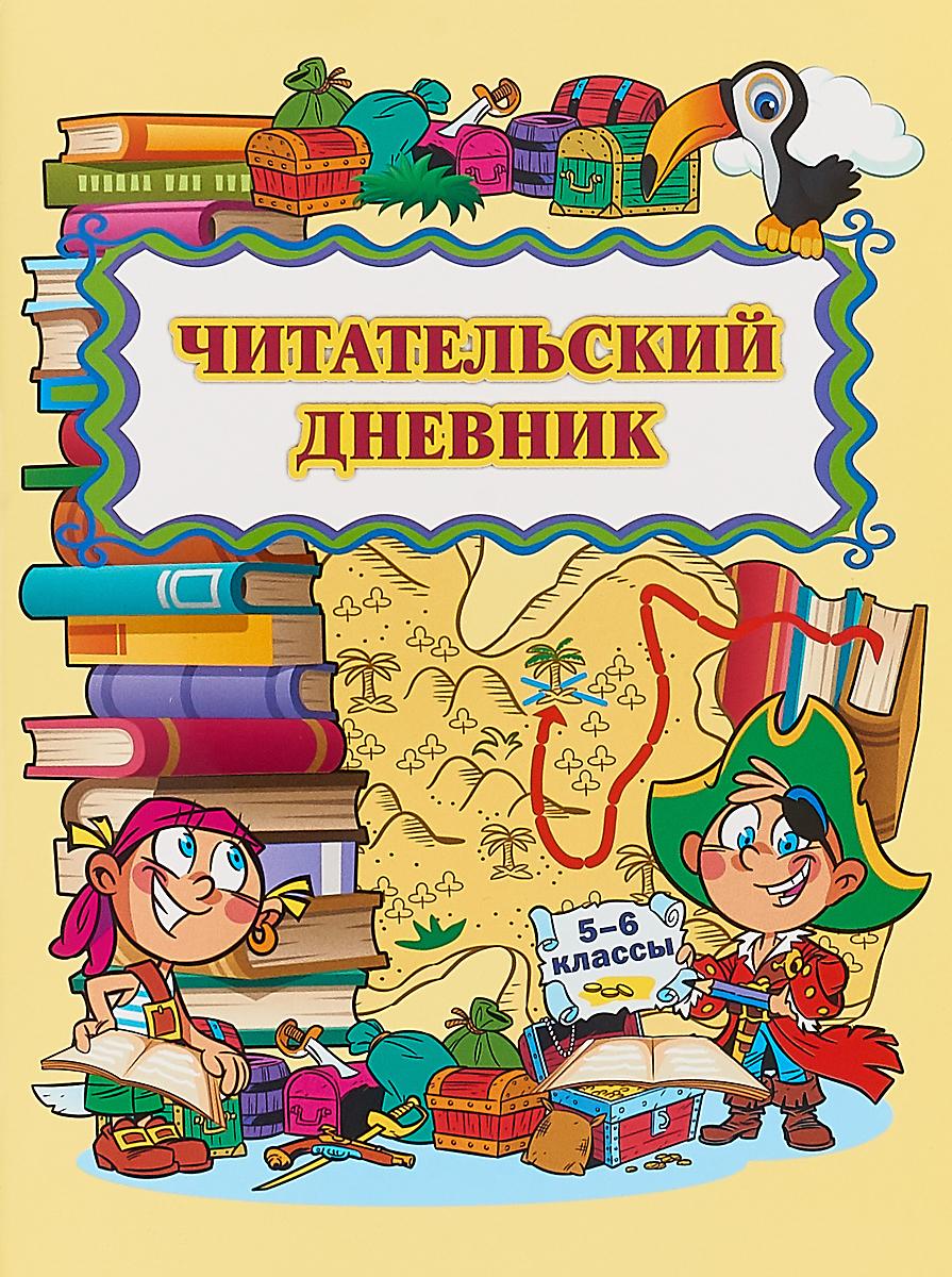 Картинки для оформления читательского дневника обложка