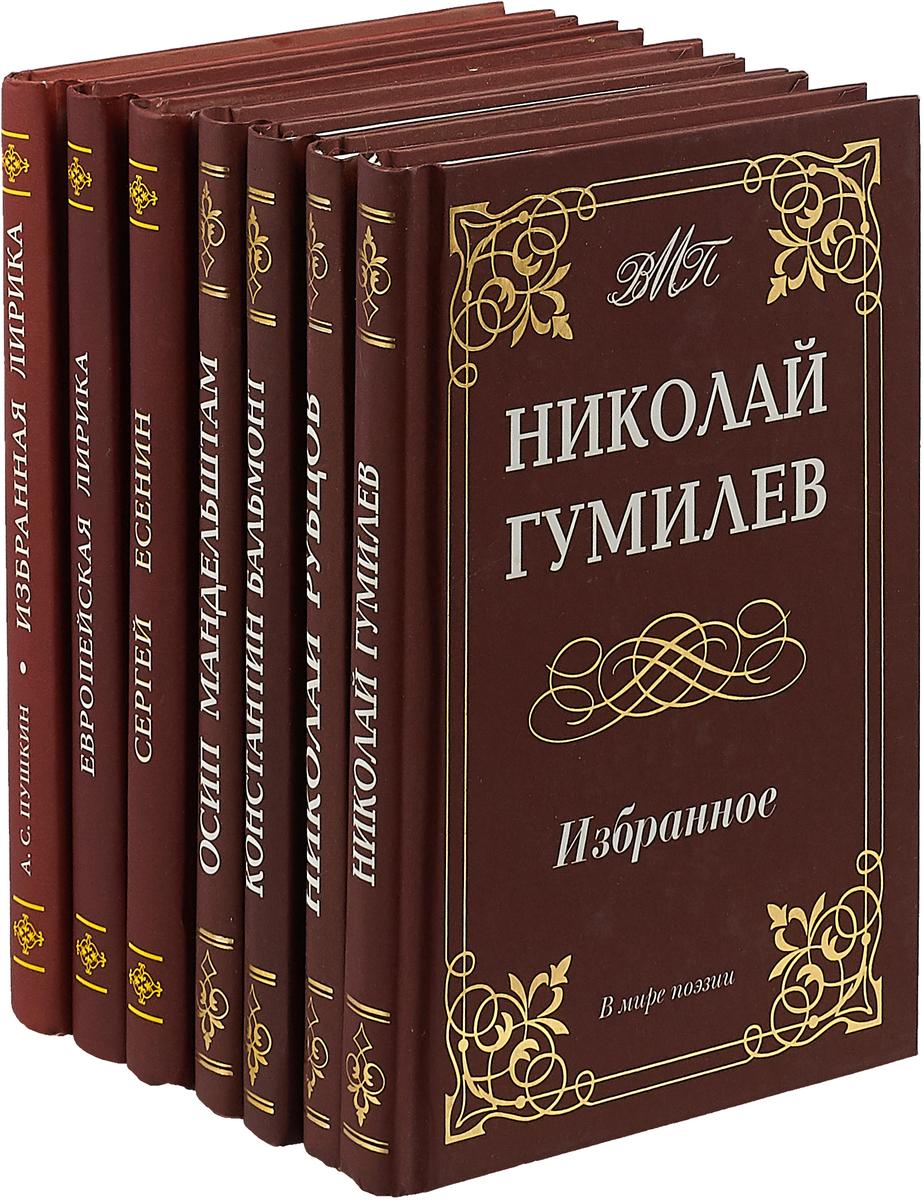 """Серия """"Антология поэзии"""" (комплект из 7 книг)"""