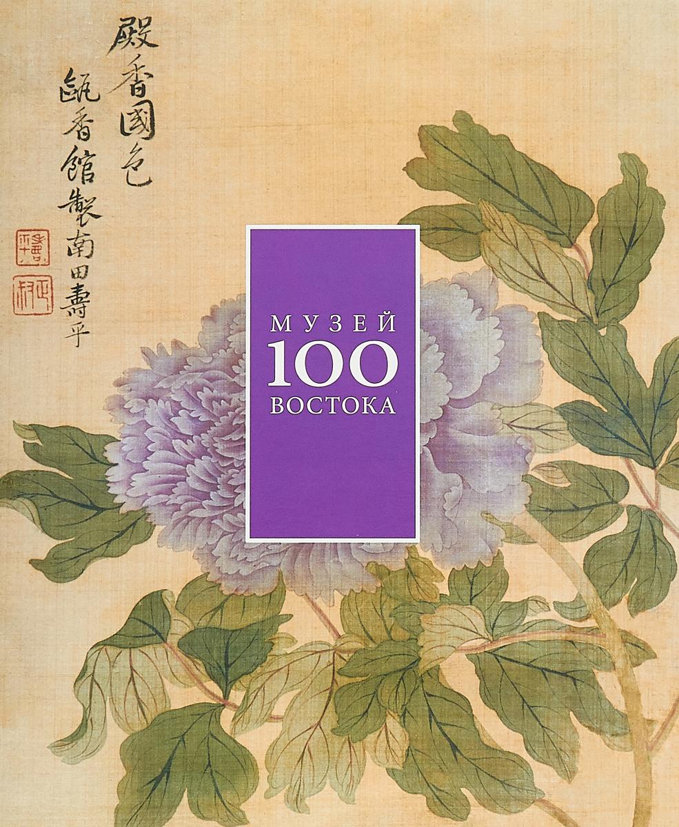 Седов А. Музей Востока 100. Альбом произведений искусства из собрания музея