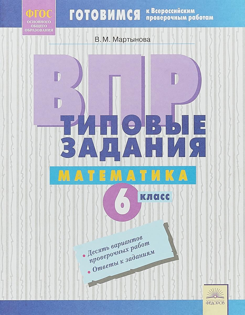 В. М. Мартынова Математика. 6 класс. ВПР. Типовые задания