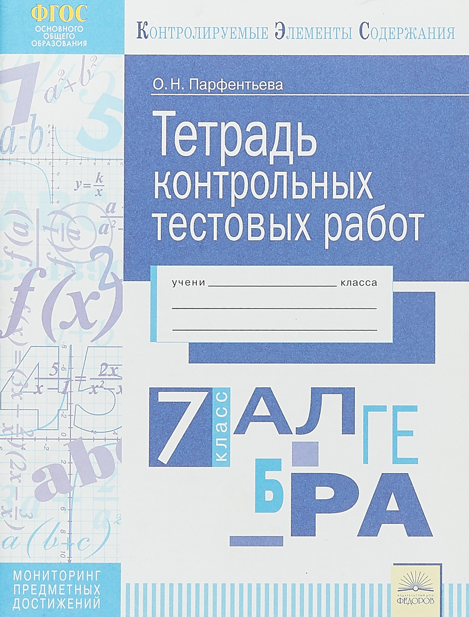 Ольга Парфентьева Алгебра. 7 класс. Тетрадь контрольных тестовых работ