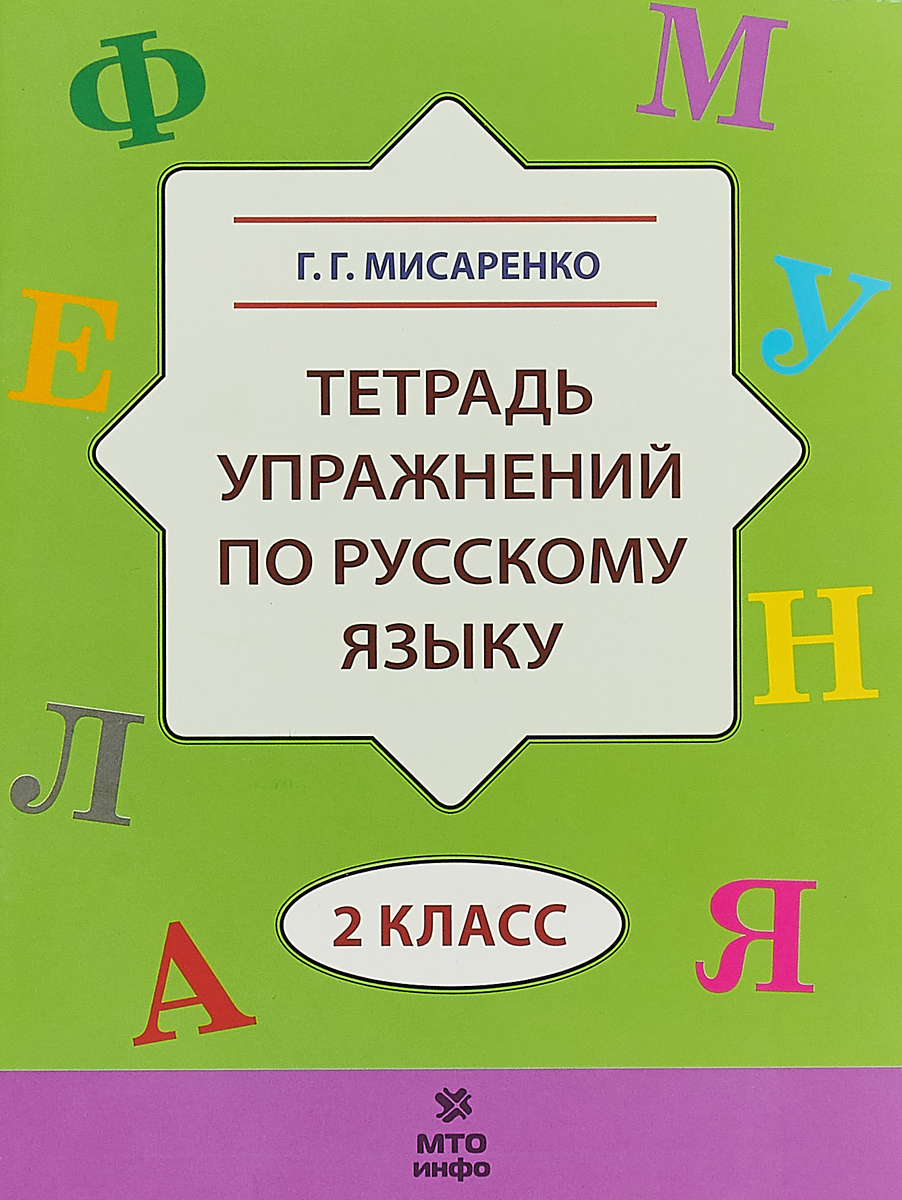 Г. Г. Мисаренко Русский язык. 2 класс. Тетрадь упражнений