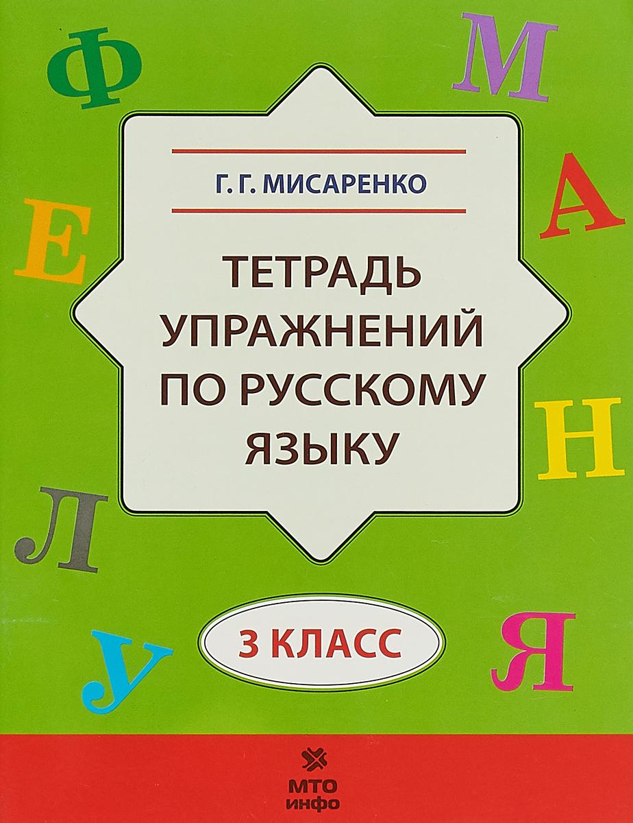 Г. Г. Мисаренко Русский язык. 3 класс. Тетрадь упражнений