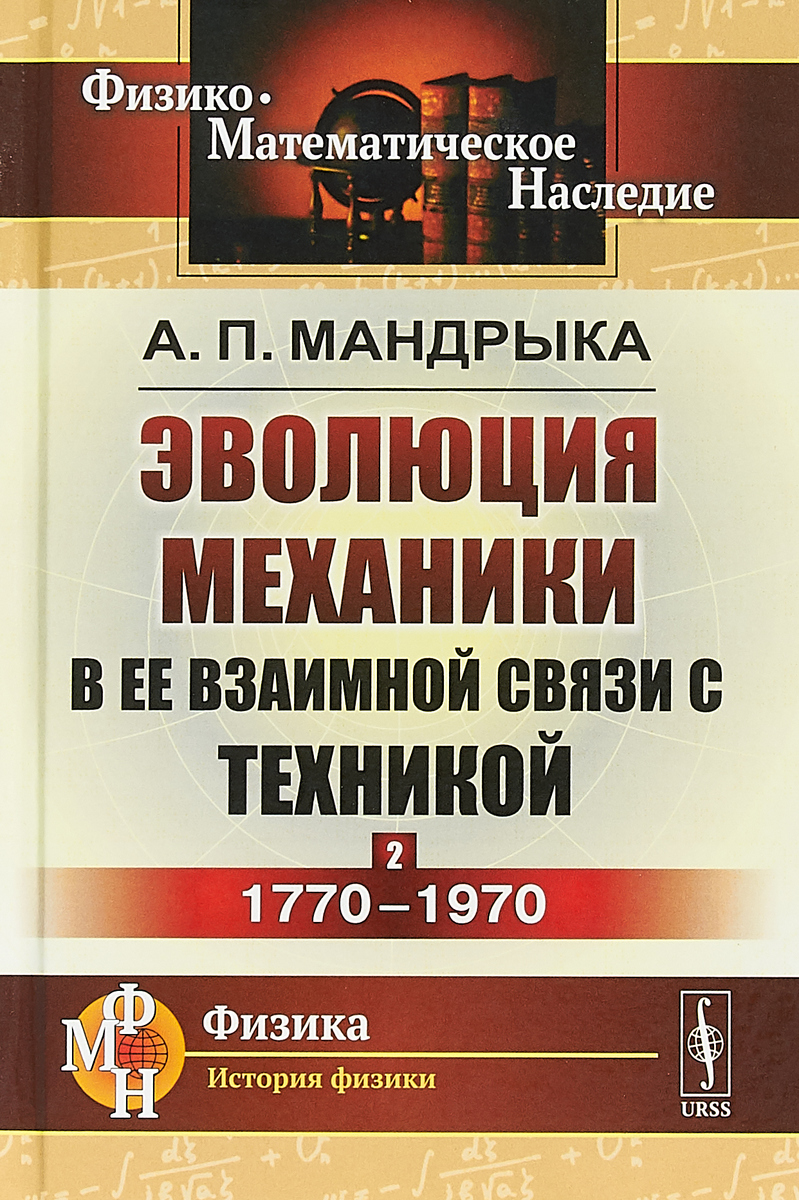 Мандрыка А.П. Эволюция механики в ее взаимной связи с техникой. Книга 2. 1770-1970