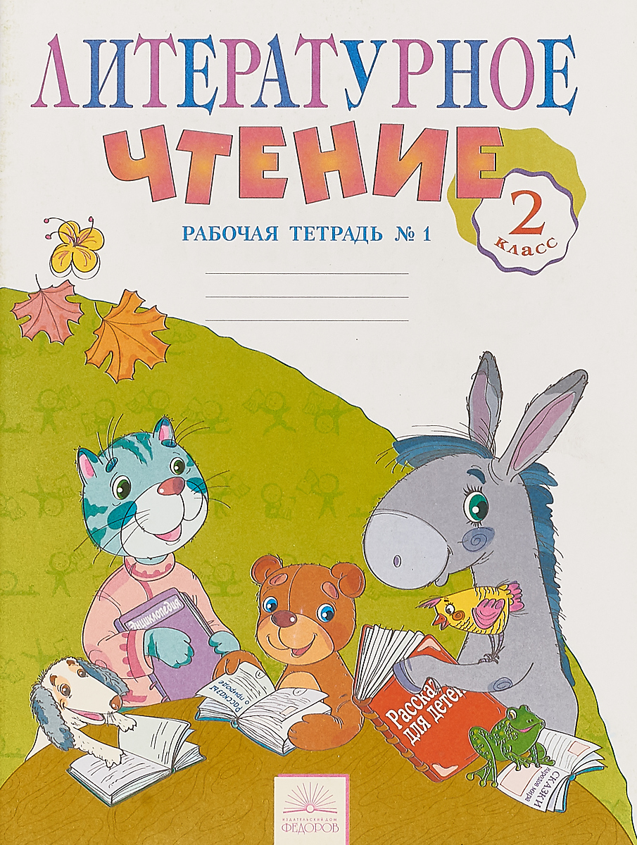 Светлана Самыкина Литературное чтение. 2 класс. Рабочая тетрадь. В 2 частях. Часть 1