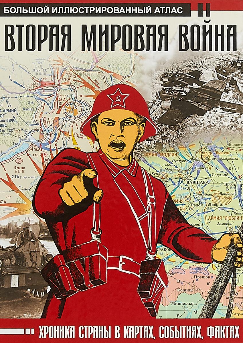 З. И. Бичанина, Д. М. Креленко Вторая мировая война. Большой иллюстрированный атлас